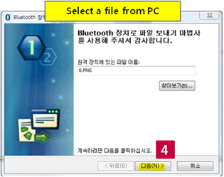 how to send files from pc to phone via bluetooth