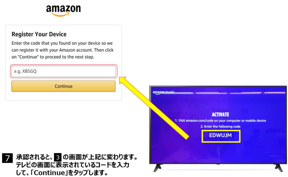 Amazon mytv コード 入力 画面