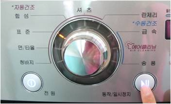 drying cycle english