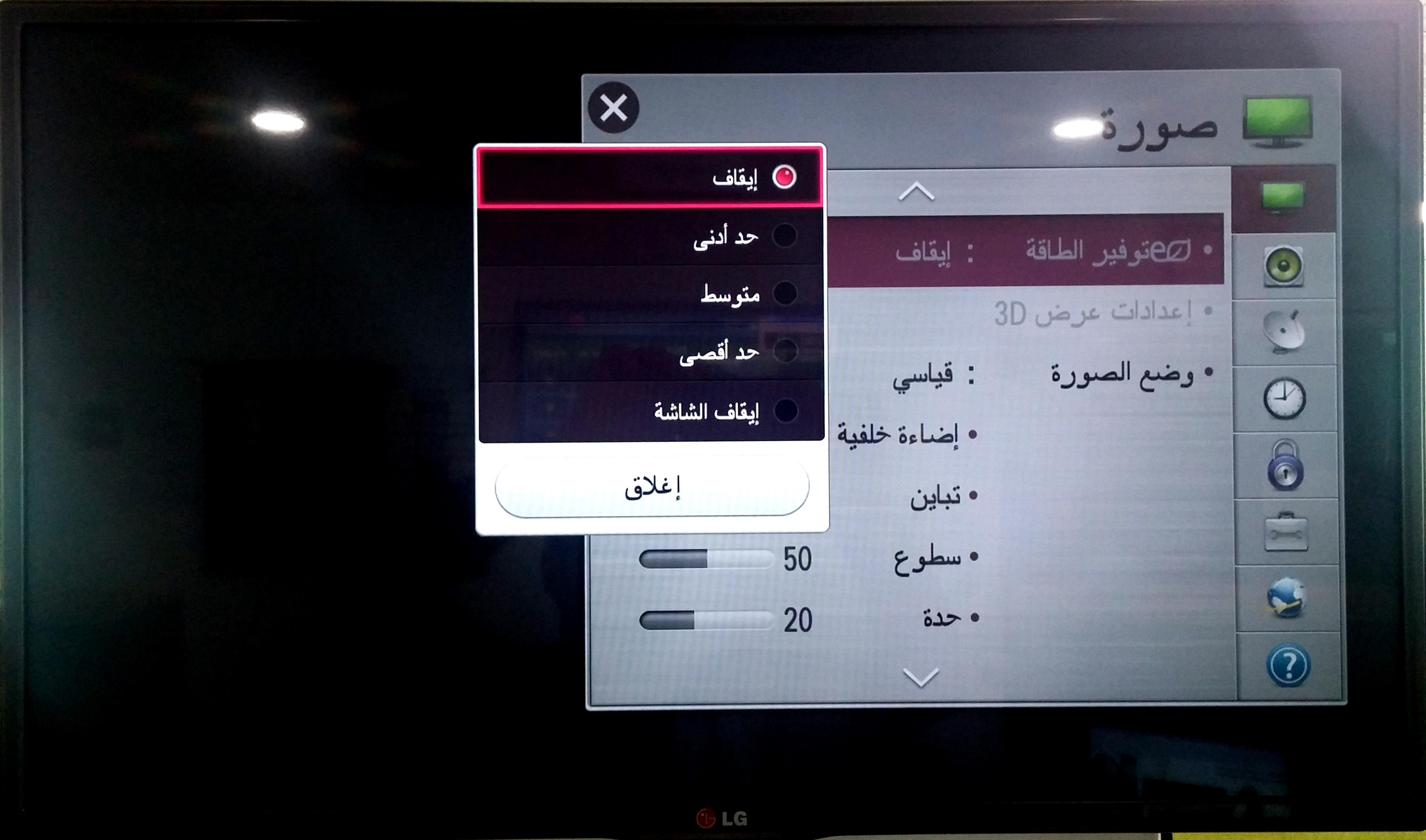 Lg الكيفية والنصائح Netcastإضاءة ضعيفه او صوره خافته Lg Egypt